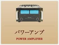 パワーアンプ
