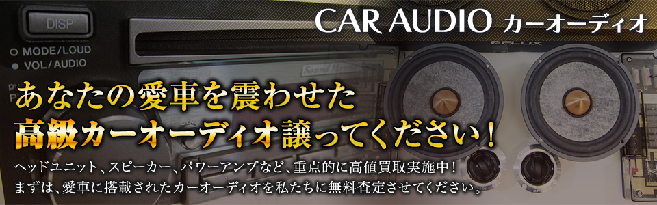 あなたの愛車を震わせた高級カーオーディオ譲ってください!