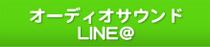 オーディオサウンド LINE@