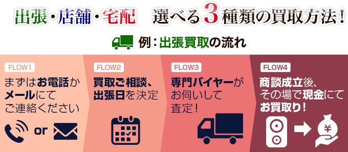 出張・店舗・宅配 選べる3種類の買取方法!
