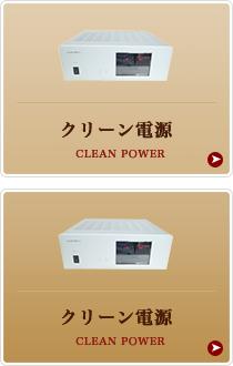 クリーン電源