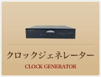 クロックジェネレーター