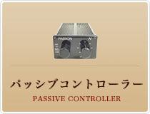 パッシブコントローラー