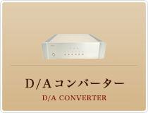D/Aコンバーター