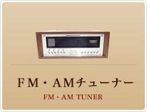 FM・AMチューナー