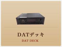 DATデッキ