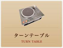 ターンテーブル