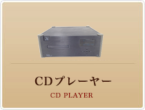 CDプレーヤー
