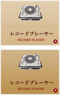 レコードプレーヤー