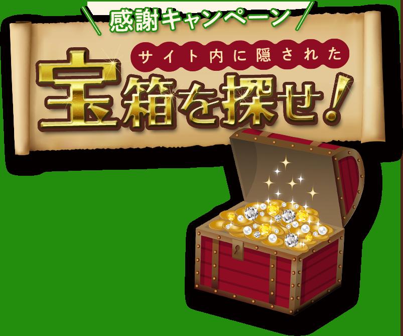感謝キャンペーン!サイト内に隠された宝箱を探せ!
