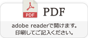 adobe readerで開けます。印刷してご記入ください。