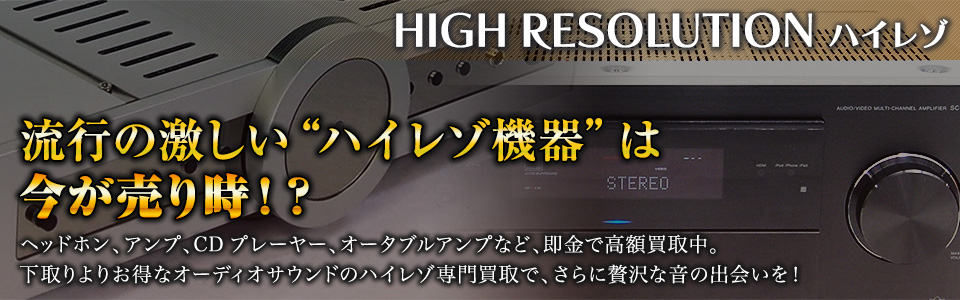 """流行の激しい""""ハイレゾ機器""""は今が売り時!?"""