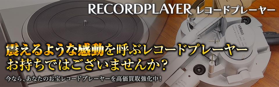 震えるような感動を呼ぶレコードプレーヤーお持ちではございませんか?