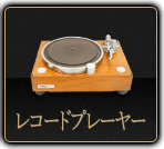 レコードプレーヤー