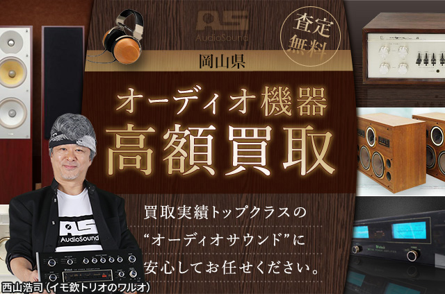 岡山県 オーディオ機器 高額買取 買取実績トップクラスのオーディオサウンドに安心してお任せください。