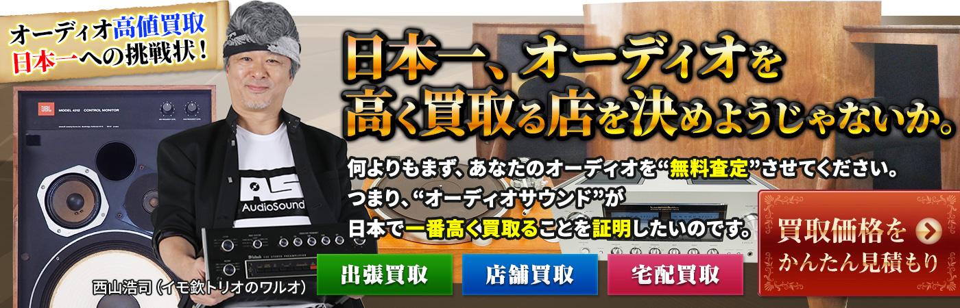 日本一、オーディオを高く買取る店を決めようじゃないか。
