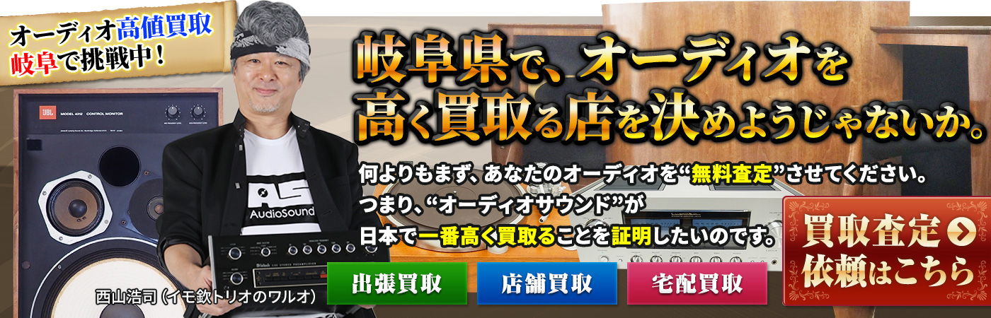 岐阜県で、オーディオを高く買取る店を決めようじゃないか。