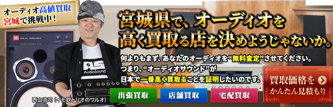 宮城県で、オーディオを高く買取る店を決めようじゃないか。
