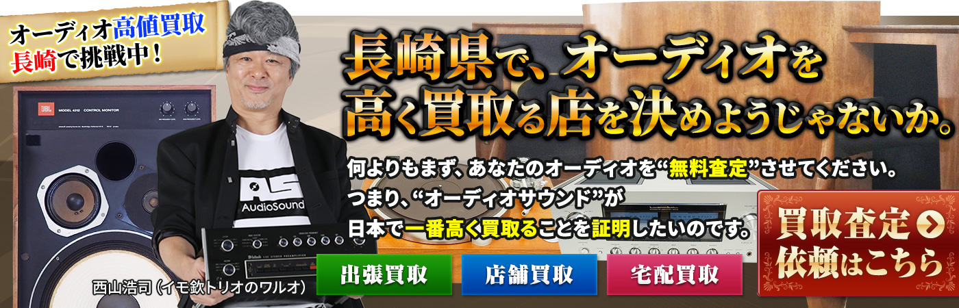 長崎県で、オーディオを高く買取る店を決めようじゃないか。