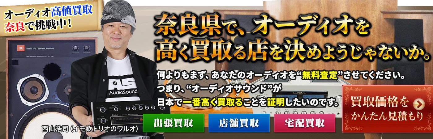 奈良県で、オーディオを高く買取る店を決めようじゃないか。