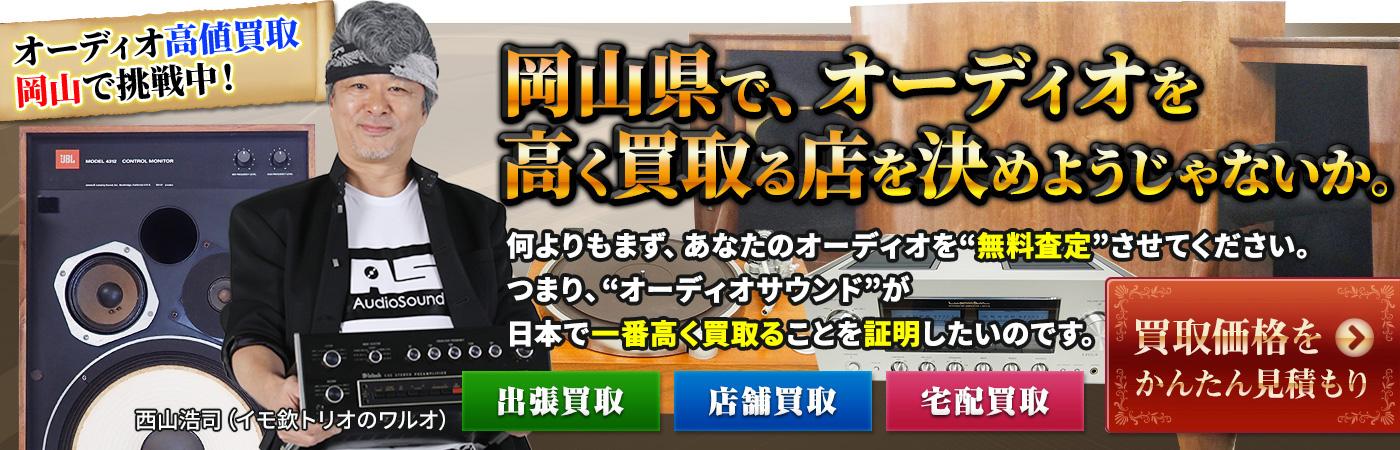 岡山県で、オーディオを高く買取る店を決めようじゃないか。