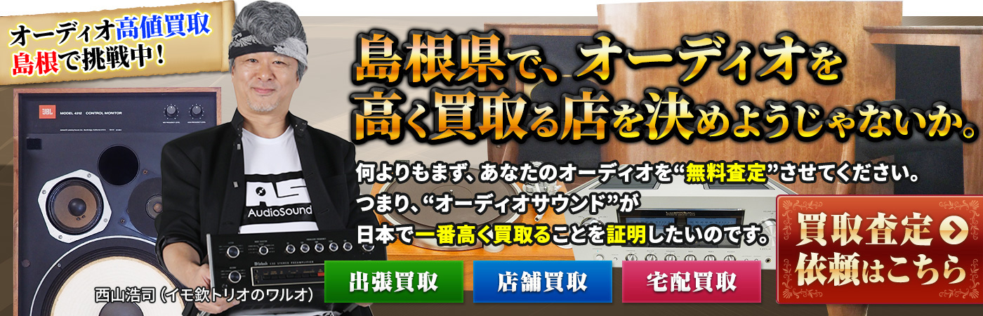 島根県で、オーディオを高く買取る店を決めようじゃないか。