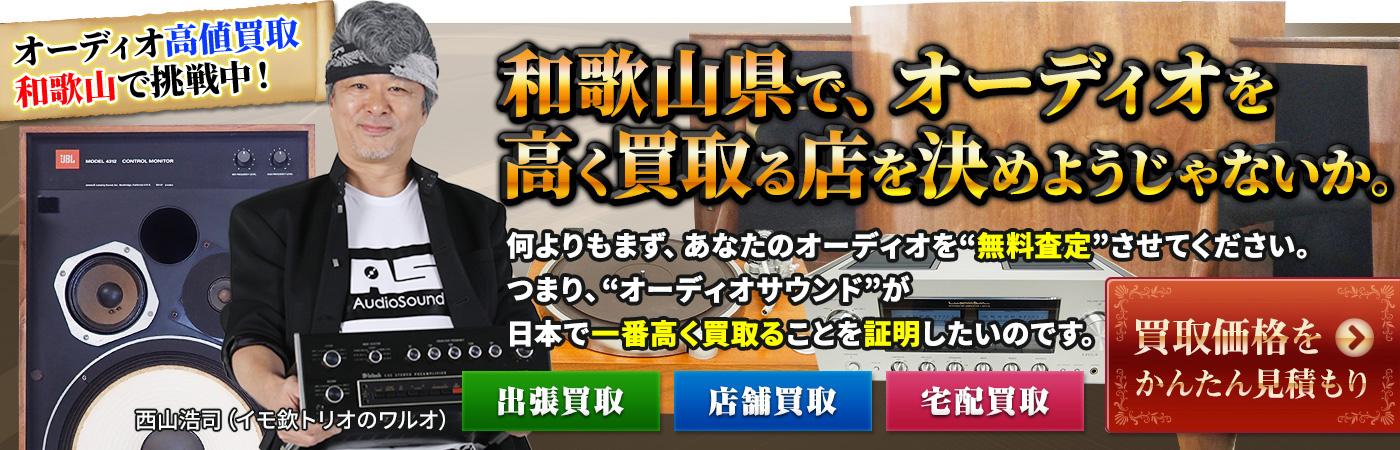 和歌山県で、オーディオを高く買取る店を決めようじゃないか。