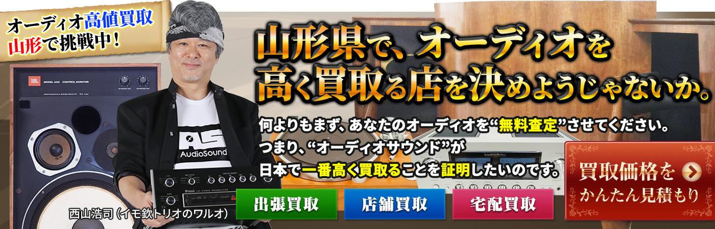 山形県で、オーディオを高く買取る店を決めようじゃないか。