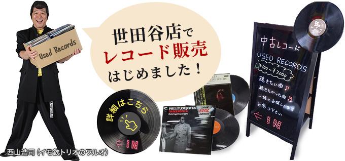 オーディオサウンド世田谷店でレコード販売はじめました。